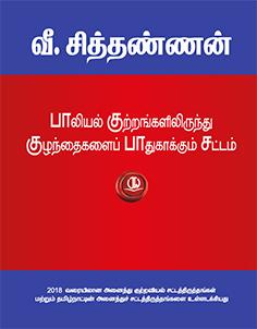 13_PoCSO-Tamil