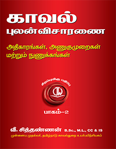 4_Wrapper Tamil PI -2