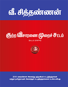 6_CrPC Tamil New Wrapper-Front