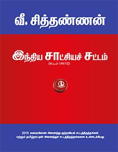 8_IEA-Tamil-New