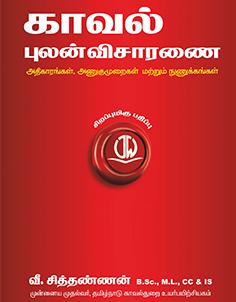 E-Book_Tamil