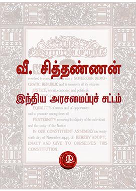 In Tamil - Constitution of India