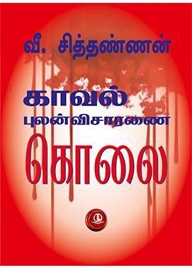 In Tamil - Police Investigation - Murder
