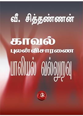 In Tamil - Police Investigation - Rape