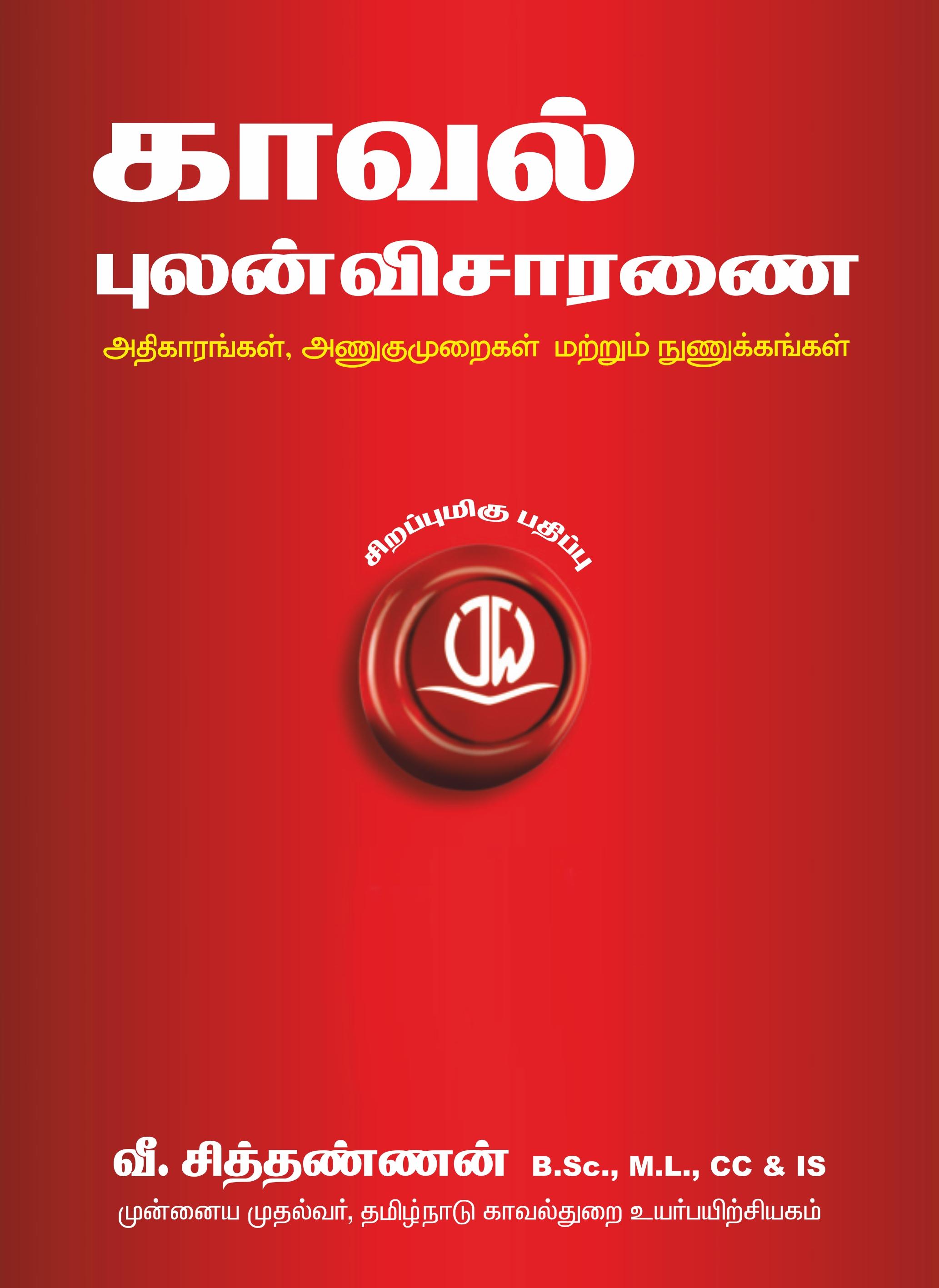 PI tamil