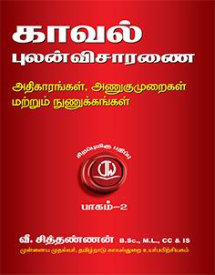 4_Wrapper Tamil PI -2