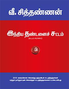 7_IPC-Tamil-New