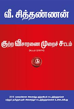 CrPC Tamil