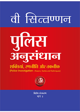 In HIndi - Police Investigation - Vol 1