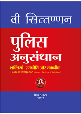 In HIndi - Police Investigation - Vol 2