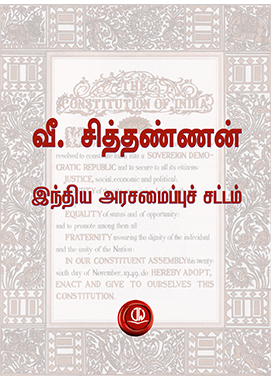 In Tamil - Constitution of India