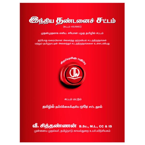 IPC Tamil