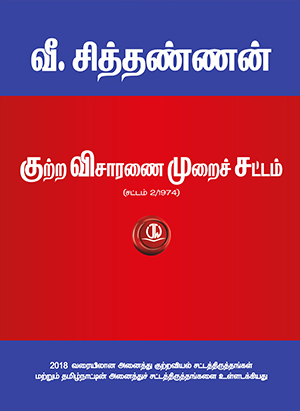 1_CrPC Tamil New Wrapper-Front