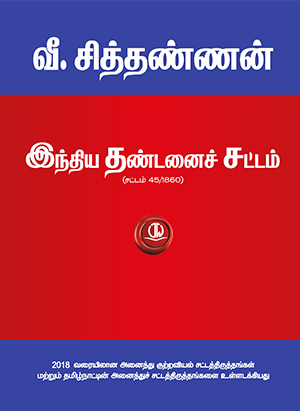2_IPC-Tamil-New Wrapper - Front