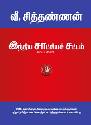 3_IEA-Tamil-NewWrapper-Front