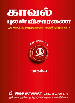 6_PI Tamil Vol1