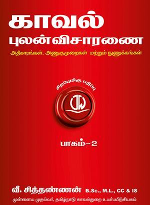 7_PI Tamil Vol 2