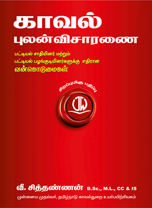 9_PI Tamil SC and ST